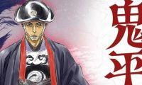 《鬼平犯科帐》OVA将会在2017年2月22日发售发售