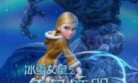 《冰雪女皇之冬日魔咒》元旦档唯一进口动画