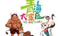 《青海大家庭We are family》吉祥物动画短片萌趣来袭