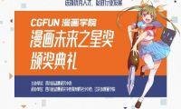 """喜迎国漫之春,首届CGFUN漫画学院""""漫画未来之星大赛""""完美闭幕"""
