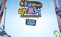 第12届北京国际体育电影周动画片创意方案征集活动下周拉开帷幕