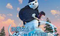 3D奇幻动画《冰雪女皇之冬日魔咒》亲子点映活动盛赞