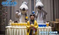 3D动画电影《大卫贝肯之倒霉特工熊》惊喜现身钱塘江畔