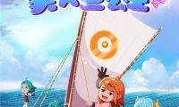 """《辛巴达与美人鱼公主》终极预告惊险刺激 """" 扬帆""""版海报预示希望"""