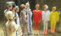 国内首部少儿卡通神话剧《十二生肖前传》在永康西溪完成拍摄