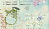 《聆听那些年的感动 陶笛动漫穿梭机》在首都北京正式发行
