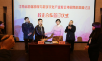 江西省首届动漫与数字文化产业校企协同跨年高峰论坛举行
