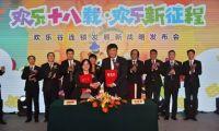 饼干警长与欢乐谷签署战略合作 江通传媒IP+战略再升级
