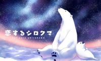漫画《恋爱的白熊》宣布动画化