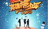 动画电影《猪猪侠之英雄猪少年》六大看点揭秘寒假标配