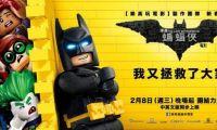 动画电影《乐高蝙蝠侠大电影》官方中文海报曝光