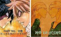 《妖尾》作者抄袭有罪!漫画家东山睦月向全日本开炮