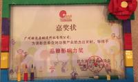 2016广东省动漫行业协会年度盛典盛大召开