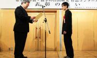 岛国学生发表手游研究文章获奖