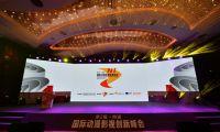第二届南通国际动漫影视创新峰会正式召开