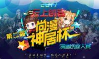 """2017云上创客·尚漫 """"神居杯""""漫画创新大赛开启征集!"""