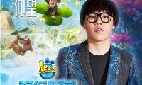 《熊出没》大电影系列第四部推出插曲《仰望》MV