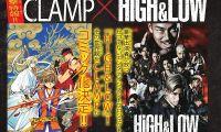漫画家组合CLAMP将负责《HiGH&LOW 热血街头》的漫画版连载