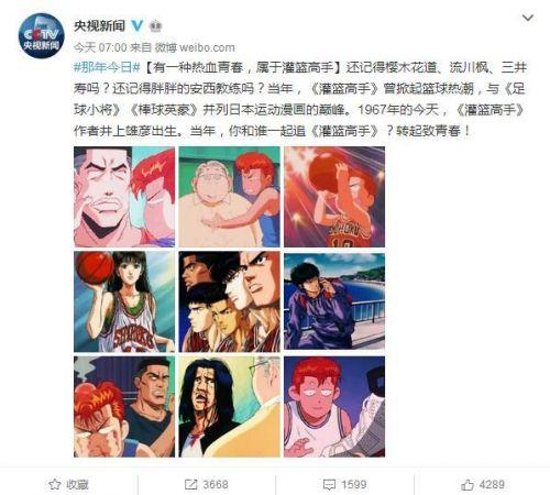 今天一起大灌篮!央视新闻微博为井上雄彦庆生