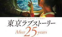 《东京爱情故事After25years》单行本1月12日发售