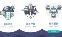 打造中国首家动漫领域今日头条 微博动漫旗下加壹APP正式上线