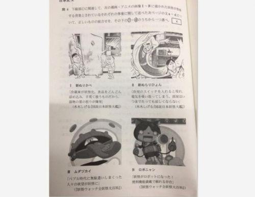 不愧是日本!高考卷上出现《妖怪手表》