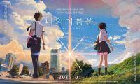 日本动画电影《你的名字。》韩国蝉联票房冠军