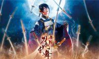 《刀剑乱舞》舞台剧官网表示将会推出一部新作