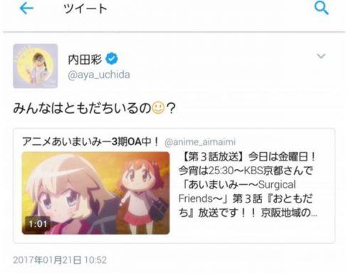 你們有朋友嗎?內田彩推特開群嘲