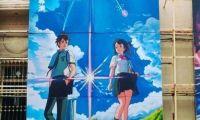 台湾电影院悬挂《你的名字。》手绘巨幅海报