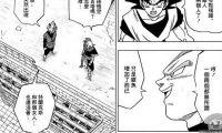 《龙珠:超》漫画第20话汉化版已发布