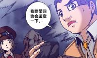 《勇者大冒险》漫画第80话已更新