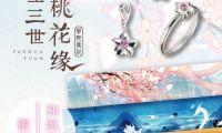 有妖气漫画《桃花缘》改编真人剧 20天播放量破3亿!