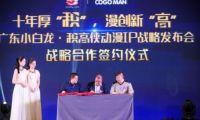 小白龙原创IP大作《积高侠》于深圳震撼首发