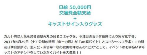 《帝一之国》全国招忠犬打工 日薪3千人民币