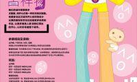 2017第八届香港原创动漫人型设计比赛现正火热进行中
