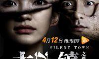 人气漫画改编的网络大电影《太平镇》4月12日上线