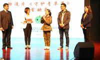 儿童防性侵动漫片《守护青苹果》在郑州首映