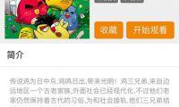翔通动漫旗下漫画《小鸡鸡》上线麦咭麦咭网