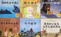 俄罗斯经典动漫图书《宝石山》中文版面世