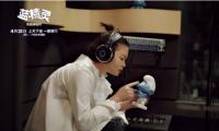 《蓝精灵:寻找神秘村》推广曲MV重磅发布 苏运莹全情献声