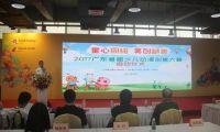 2017广东首届少儿创意动漫大赛在广州琶州正式启动