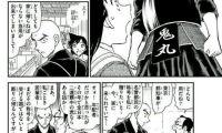 """《名侦探柯南》漫画重磅新角色""""鬼丸猛""""将登场"""