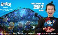 《蓝精灵:寻找神秘村》推广曲《蓝孩子》首发