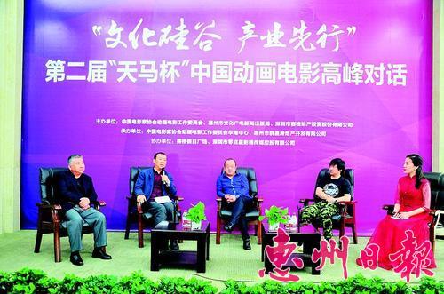 第二届天马杯中国动画电影高峰对话在惠州博物馆举行。 本报记者刘炜炜 摄