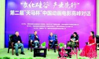 第二届天马杯中国动画电影高峰对话举行