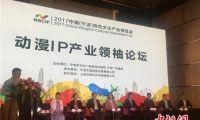 中国原创动漫IP集体亮相2017中国宁波特色文化产业博览会