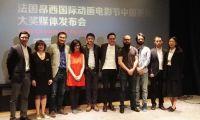法国昂西国际动画电影节中国赛区大奖媒体发布