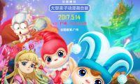 最新动漫亲子舞台剧《魔力课堂-奇幻之旅》5.14首演