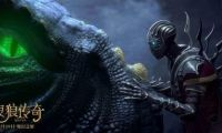 3D进口动画电影《灵狼传奇》上演异域风情